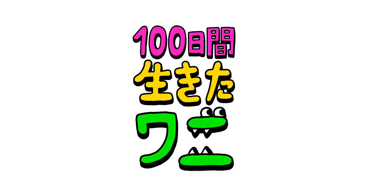 た 100 日間 ワニ 生き